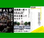 SEALDs街宣・何冊かの本・古賀茂明さん講演会