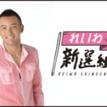 「山本太郎さん」と「れいわ新選組」